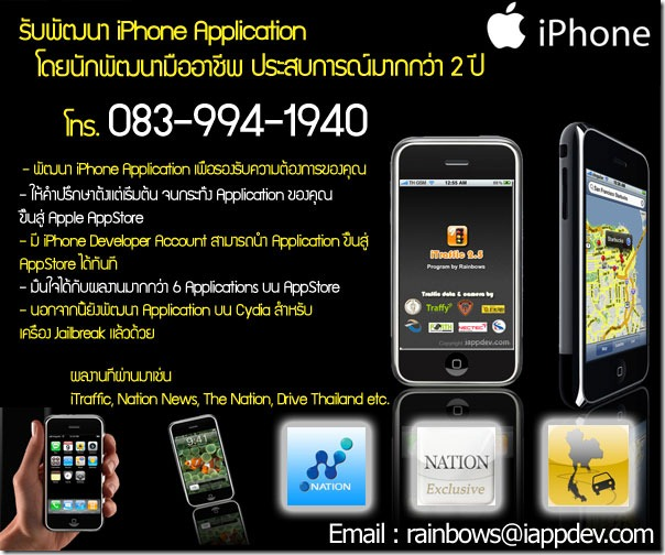 iphonead1