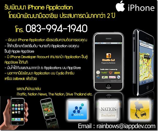 iphonead1